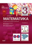 Математика. 3 клас. II семестр (за підручником Ф. М. Рівкінд, Л. В. Оляницької)