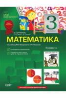 Математика. 3 класс. II семестр (по учебнику М. В. Богдановича, Г. П. Лышенко)