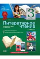 Литературное чтение. 3 класс. II семестр (по учебнику Н. В. Гавриш, Т. С. Маркотенко)