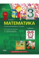 Математика. 3 класс. I семестр (по учебнику М. В. Богдановича, Г. П. Лышенко)