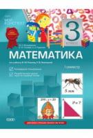 Математика. 3 класс. I семестр (по учебнику Ф. М. Ривкинд, Л. В. Оляницкой)