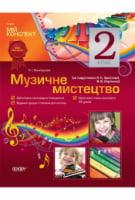 Мій конспект. Музичне мистецтво. 2 клас (за підручником Л. С. Аристової, В. В. Сергієнко)