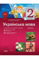 Мій конспект. Українська мова. 2 клас. I семестр (за підручником М. С. Вашуленка, С. Г. Дубовик)