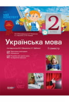 Мій конспект. Українська мова. 2 клас. II семестр (за підручником М. С. Вашуленка, С. Г. Дубовик)