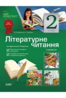 Мій конспект.Літературне читання. 2 клас.1семестр (за підручником В.О.Науменко .)