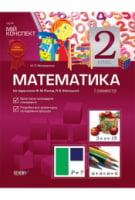 Мій конспект. Математика. 2 клас. І семестр (за підручником Ф. М. Рівкінд, Л. В. Оляницької)