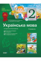 Мій конспект. Українська мова. 2 клас. II семестр (за підручником М. Д. Захарійчук)