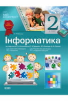 Мій конспект. Інформатика. 2 клас (за підручником Г. В. Ломаковська, Г. О. Проценко, Ф. М. Рівкінд, Й. Я. Ривкінд)
