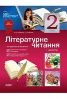 Мій конспект. Літературне читання. 2 клас. I семестр (за підручником О. Я. Савченко)