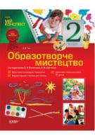Мій конспект. Образотворче мистецтво. 2 клас (за підручником О. В. Калініченко, В. В. Сергієнко)