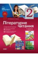 Мій конспект. Літературне читання. 2 клас. II семестр (за підручником О. Я. Савченко)