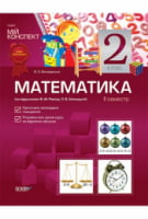 Мій конспект. Математика. 2 клас. II семестр (за підручником Ф. М. Рівкінд, Л. В. Оляницької)
