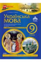 Мій конспект. Українська мова. 9 клас. І семестр