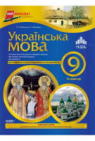 Мій конспект. Українська мова. 9 клас. ІІ семестр