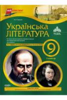 Мій конспект. Українська література. 9 клас. І семестр. Вид. 2-ге, перероблене та доповнене. До нової програми 2010 р.