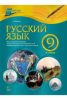 Мой конспект. Русский язык. 9 класс. ІІ семестр