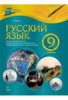 Мой конспект. Русский язык. 9 класс. І семестр