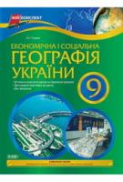Мій конспект. Економічна і соціальна географія України. 9 клас