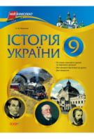Мій конспект. Історія України. 9 клас