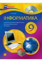 Мій конспект. Інформатика. 9 клас