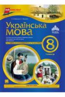 Мій конспект. Українська мова. 8 клас. І семестр