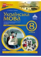Мій конспект. Українська мова. 8 клас. ІІ семестр