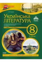 Мій конспект. Українська література. 8 клас. ІІ семестр. Вид. 2-ге, перероблене та доповнене. До нової програми 2010 р.