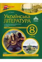 Мій конспект. Українська література. 8 клас. І семестр. Вид. 2-ге, перероблене та доповнене. До нової програми 2010 р.