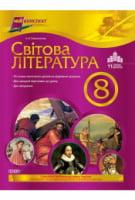 Мій конспект. Світова література. 8 клас
