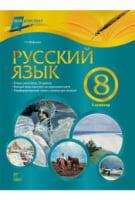 Мой конспект. Русский язык. 8 класс. I семестр