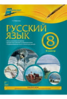 Мой конспект. Русский язык. 8 класс. II семестр