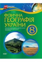 Мій конспект. Фізична географія України. 8 клас