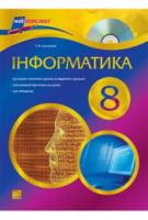 Мій конспект. Інформатика. 8 клас