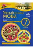 Мій конспект. Українська мова. 7 клас. ІІ семестр. Вид. 2-ге, перероблене та доповнене.