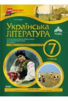 Мій конспект. Українська література. 7 клас. І семестр. Вид. 2-ге, перероблене та доповнене.