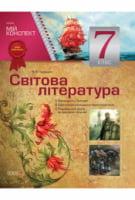 Світова література. 7 клас (за новою програмою)