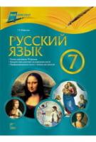 Мой конспект. Русский язык. 7 класс