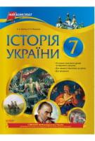 Мій конспект. Історія України. 7 клас
