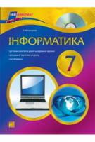 Мій конспект. Інформатика. 7 клас
