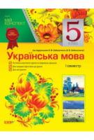 Українська мова. 5 клас. І семестр (за підручником О. В. Заболотного, О. О. Заболотної)
