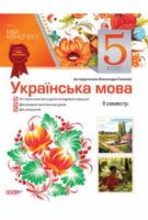Українська мова. 5 клас. ІІ семестр (за підручником О. Глазової)