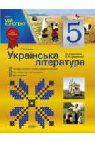 Українська література. 5 клас (за підручником О. М. Авраменка)