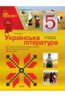 Українська література. 5 клас (за підручником Л. Т. Коваленко)