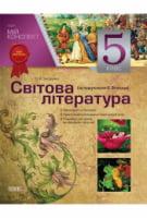 Світова література. 5 клас (за підручником Є. Волощук)