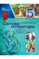 Світова література. 5 клас (за підручником О. М. Ніколенко, Т. М. Конєвої, О. В. Орлової та ін.)