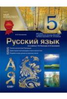 Русский язык. 5 класс (по учебнику Т. М. Поляковой, Е. И. Самоновой) (для школ с украинским языком обучения)