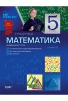 Математика. 5 клас. І семестр (за підручником Істер О. С.)