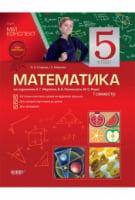 Математика. 5 клас. І семестр (за підручником Мерзляк А., Полонський В., Якір М.)