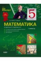 Математика. 5 клас. І семестр (за підручником Н. А. Тарасенкової та ін.)