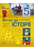 Вступ до історії. 5 клас (за підручником О. І. Пометун, І. А. Костюк, Ю. Б. Малієнко)